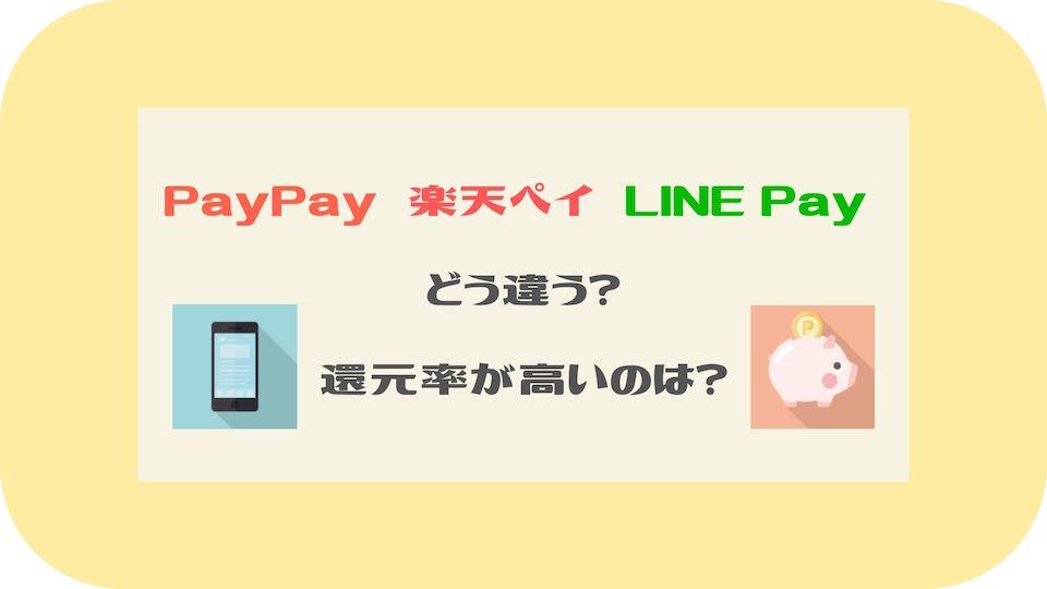 PayPay楽天ペイLINE Payどう違う?還元率が高いのは?