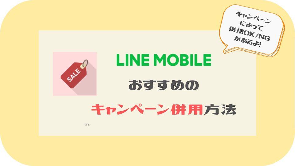 LINEモバイルキャンペーン併用方法