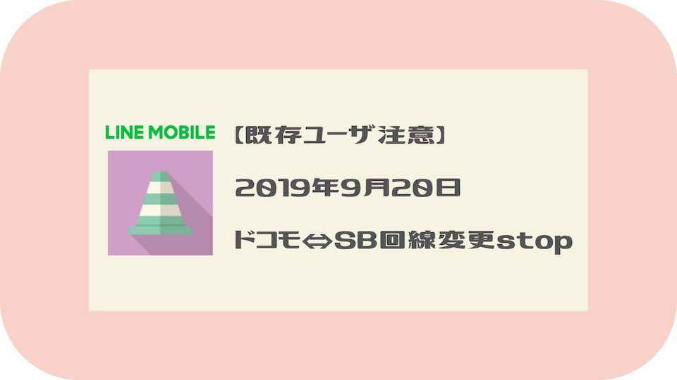 LINEモバイル2019年9月回線変更停止