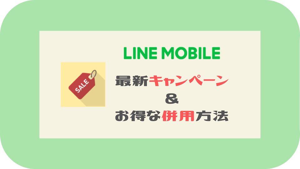 LINEモバイル最新キャンペーン併用方法