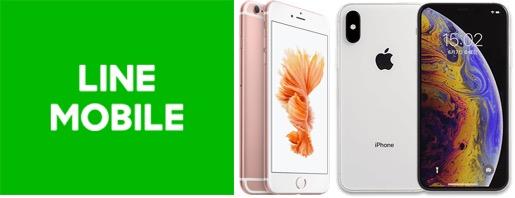 LINEモバイルとiPhoneで月々のスマホ代を安くする!