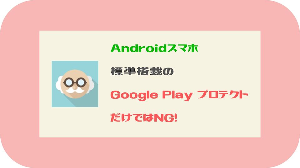 AndroidにはGoogle Play Protectより他のセキュリティソフトを入れるべき!