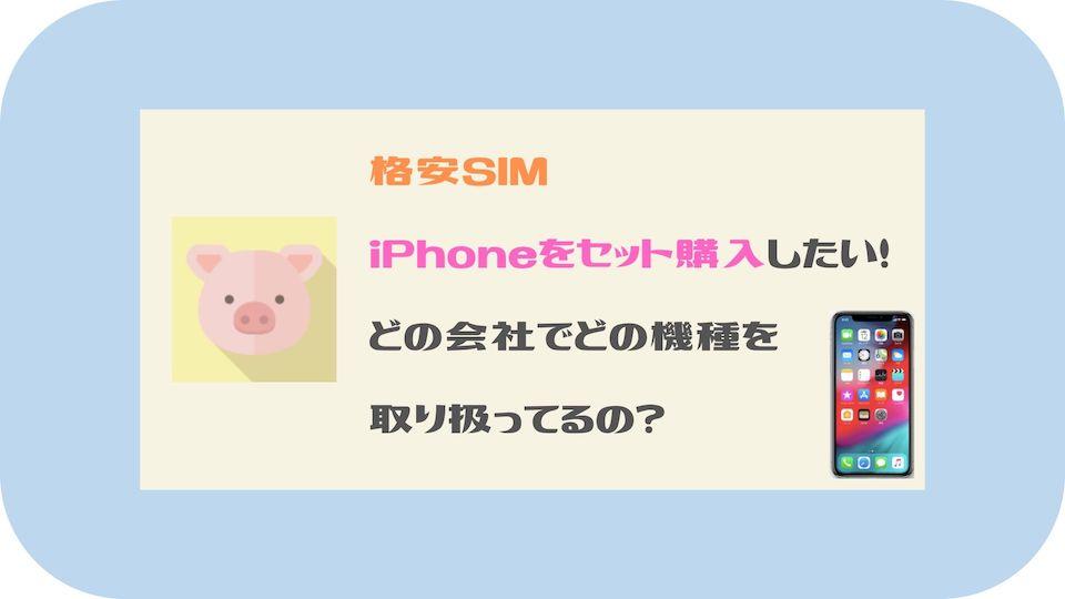 格安SIMでiPhoneをセット購入。機種と価格は?