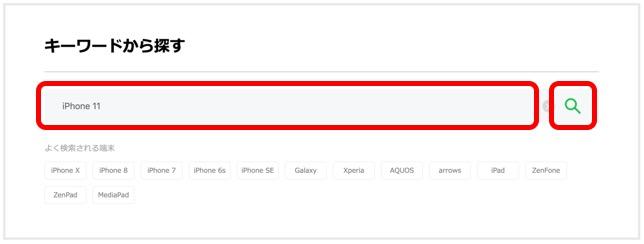 LINEモバイル動作確認済み端末検索ページ(検索画面)
