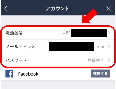 LINEアカウント画面で情報を確認