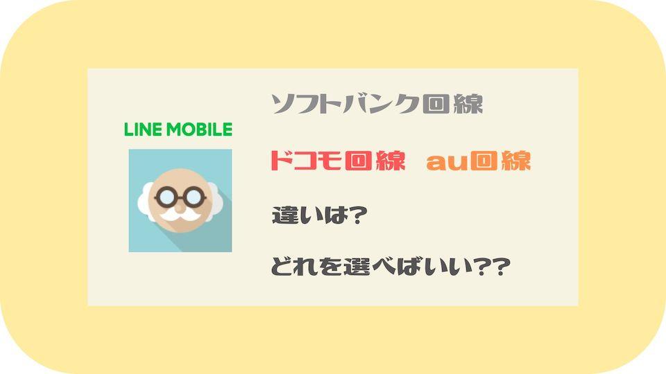 LINEモバイル:ソフトバンク/ドコモ/au回線の違いは?どれを選べばいい?