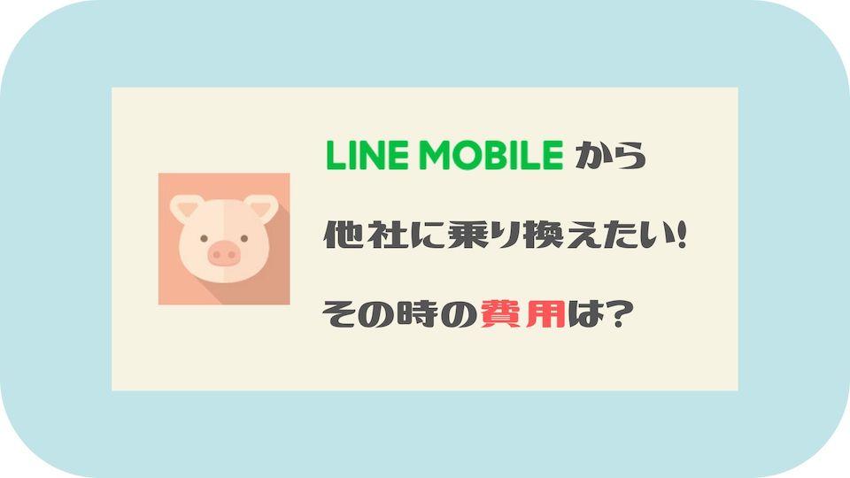 LINEモバイルから他社への乗り換え費用