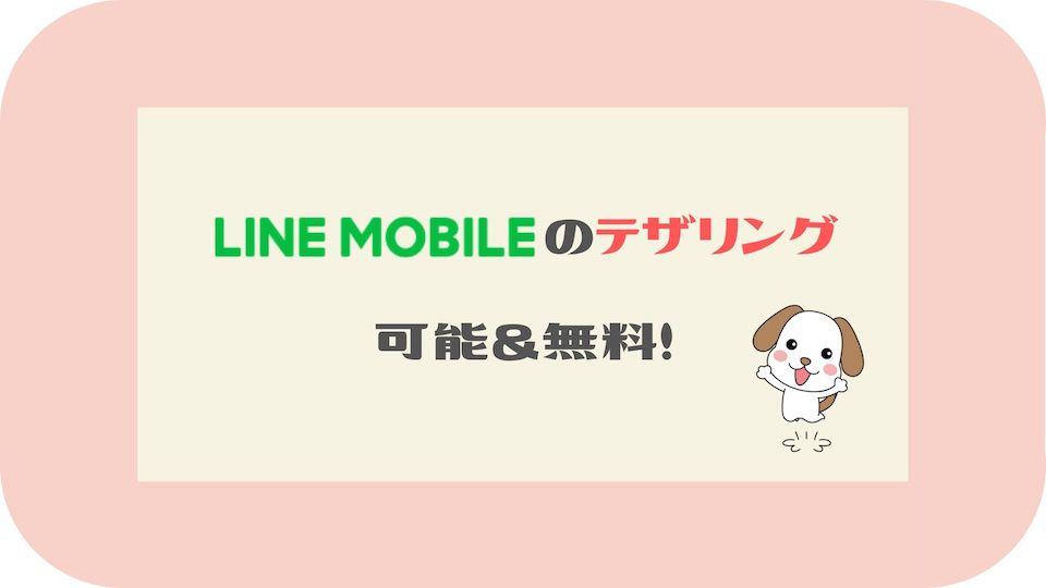 LINEモバイルでテザリングは可能&無料