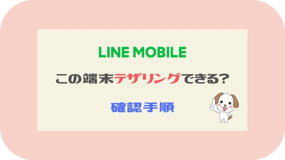 LINEモバイルテザリング可否端末の確認手順