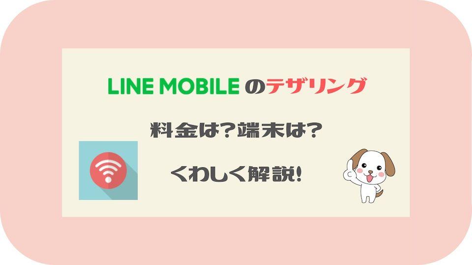 lineモバイルテザリング