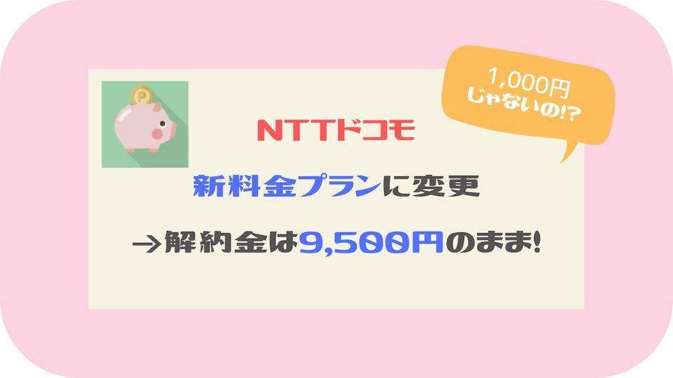ドコモ新料金プラン変更しても解約金は1000円にならない!
