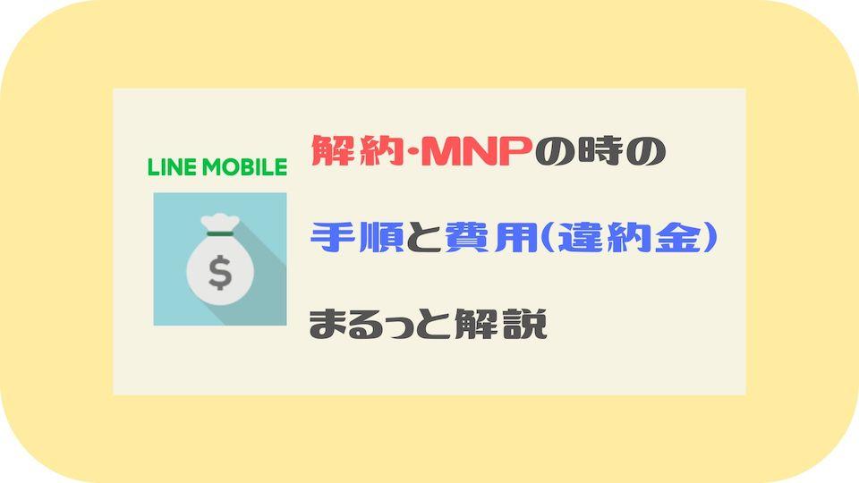 LINEモバイル解約方法&費用(違約金・解約金)解説