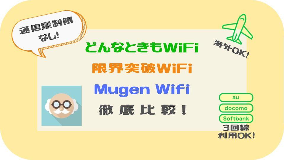 3回線使える無制限WiFi比較