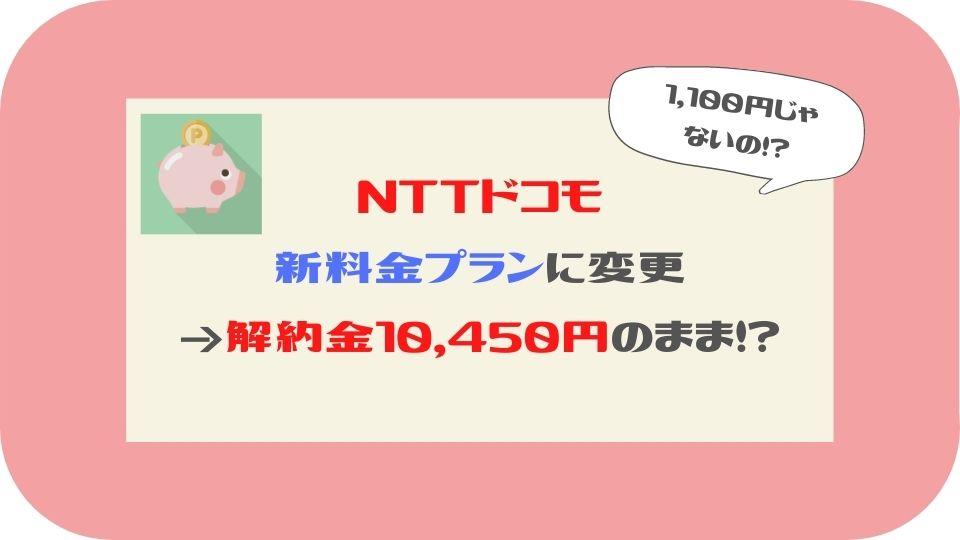 NTTドコモ解約金留保