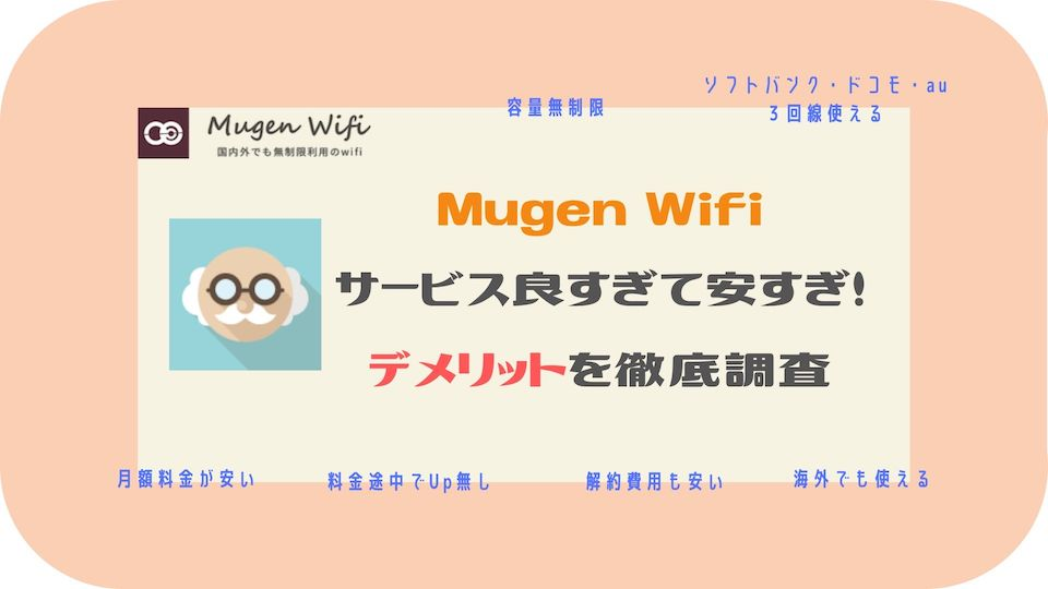 MugenWifiは料金安く3回線使える。デメリットは?