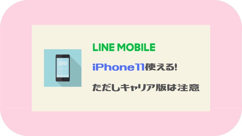 LINEモバイルiPhone11は使える!ただしキャリア版は注意
