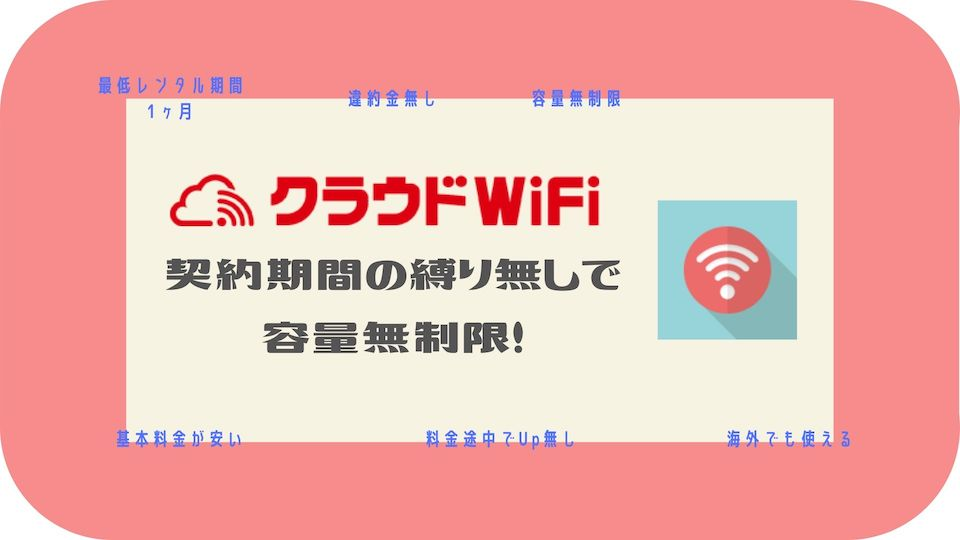 クラウドWi-fiは3回線無制限縛り無しモバイルWi-fi
