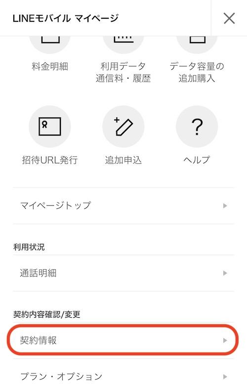 利用者登録手順2