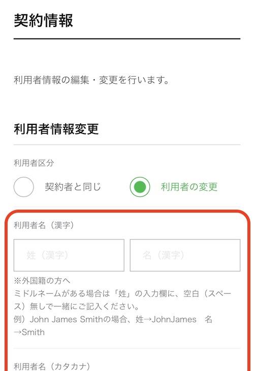 利用者登録手順6