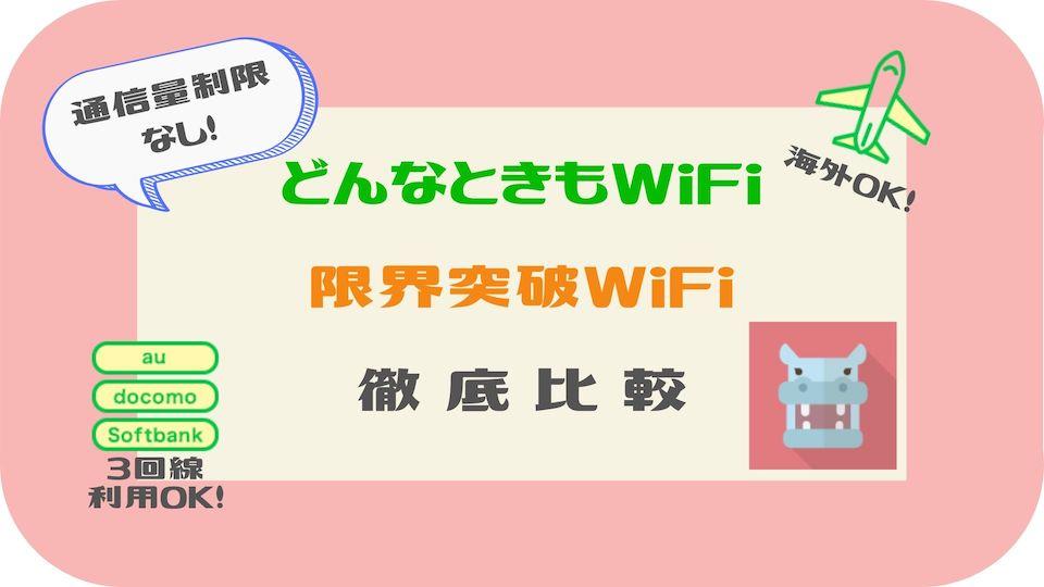 どんなときもWiFi限界突破WiFi比較