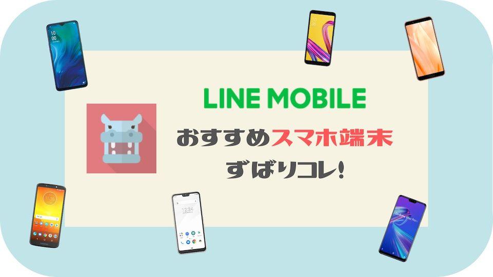 LINEモバイル:おすすめスマホ端末
