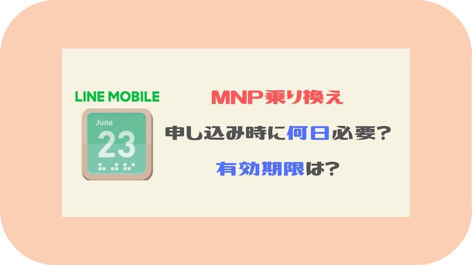 LINEモバイルへMNP乗り換え:MNP予約番号の必要日数と有効期限は