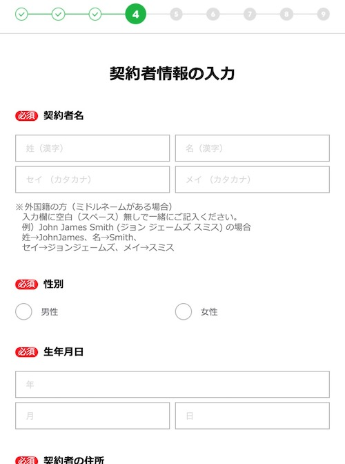 LINEモバイル契約者情報の入力
