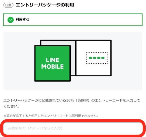 LINEモバイル_エントリーコード入力