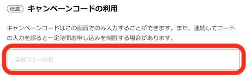 LINEモバイル_キャンペーンコード入力