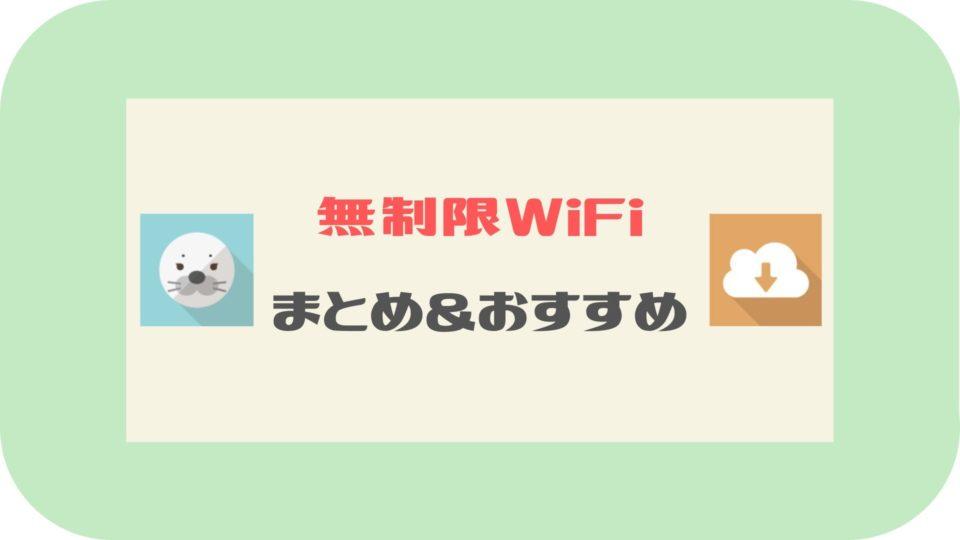 無制限WiFi比較まとめ&おすすめ