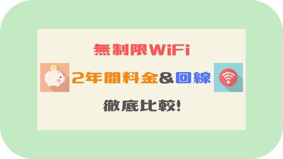 無制限WiFi比較