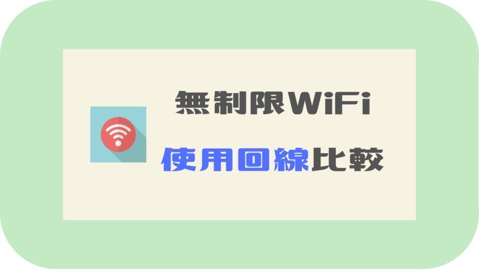 無制限WiFi比較_使用回線