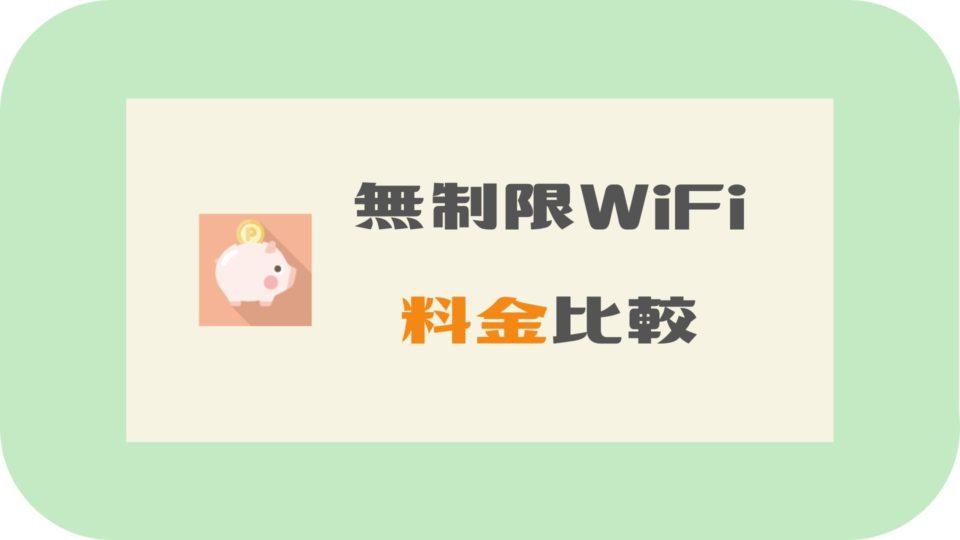 無制限WiFi比較_料金