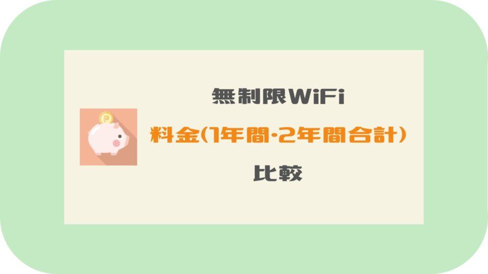 無制限WiFi比較_1年間2年間料金