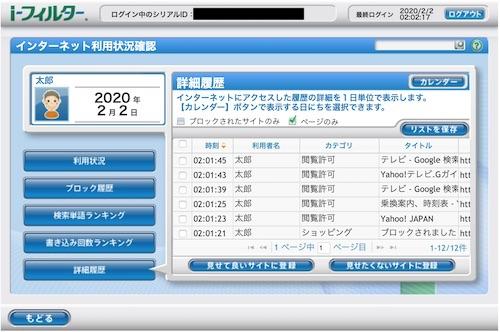 インターネット利用詳細履歴