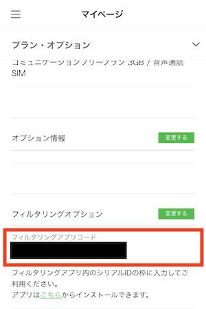 マイページフィルタリングコード確認2