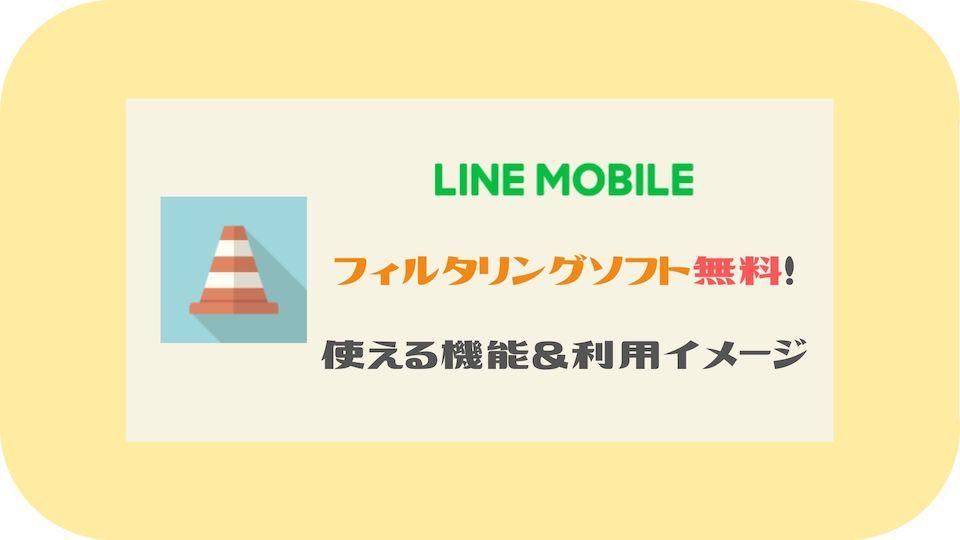 LINEモバイルフィルタリング無料