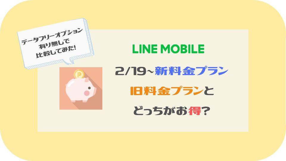 LINEモバイル新旧プランどっちがお得?
