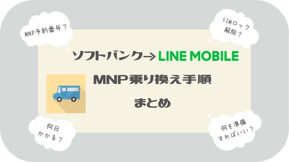 ソフトバンクからLINEモバイルMNP乗り換え手順まとめ