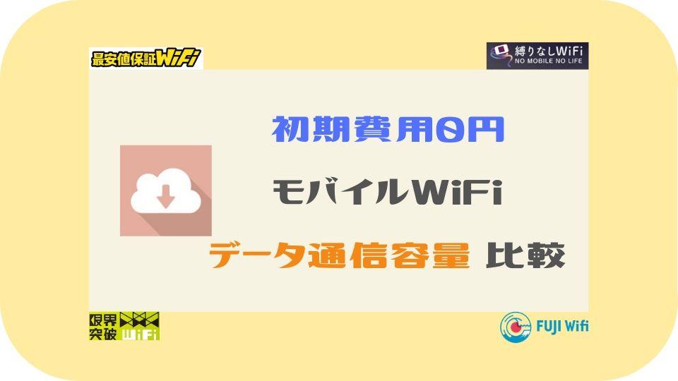 初期費用0円ポケットWiFi比較-データ通信量制限