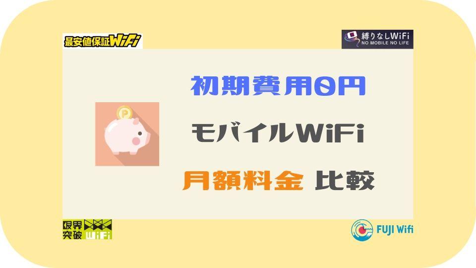初期費用0円ポケットWiFi比較-月額料金