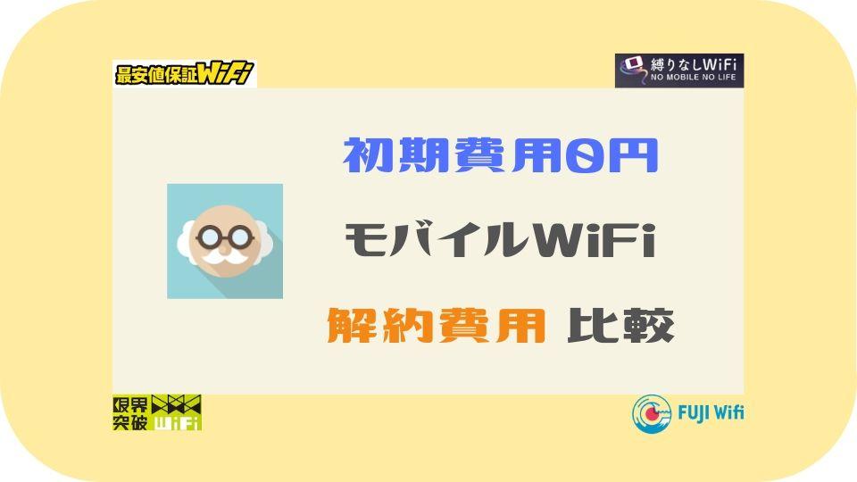 初期費用0円ポケットWiFi比較-解約費用