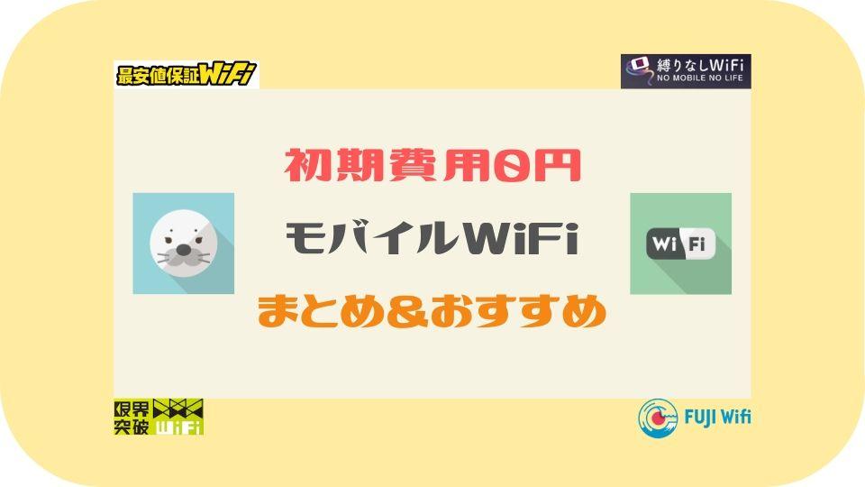 初期費用0円モバイルWiFi比較まとめ&おすすめ
