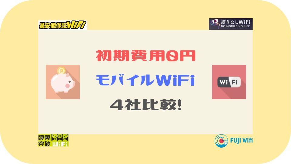 初期費用0円モバイルWiFi比較
