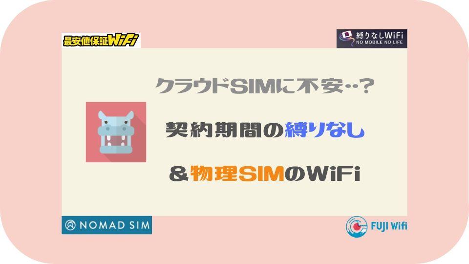 縛りなし&物理SIM モバイルWiFi