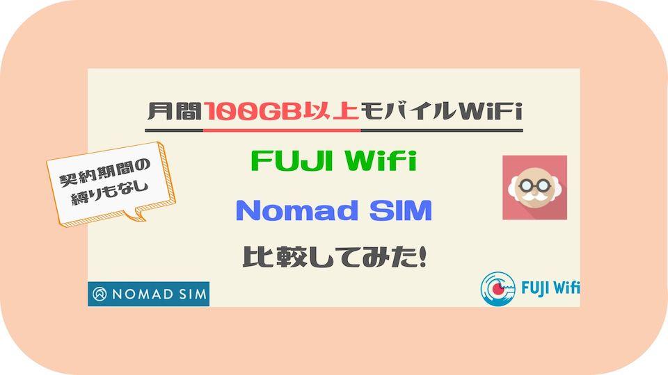 FUJIWifi_NomadSIM比較