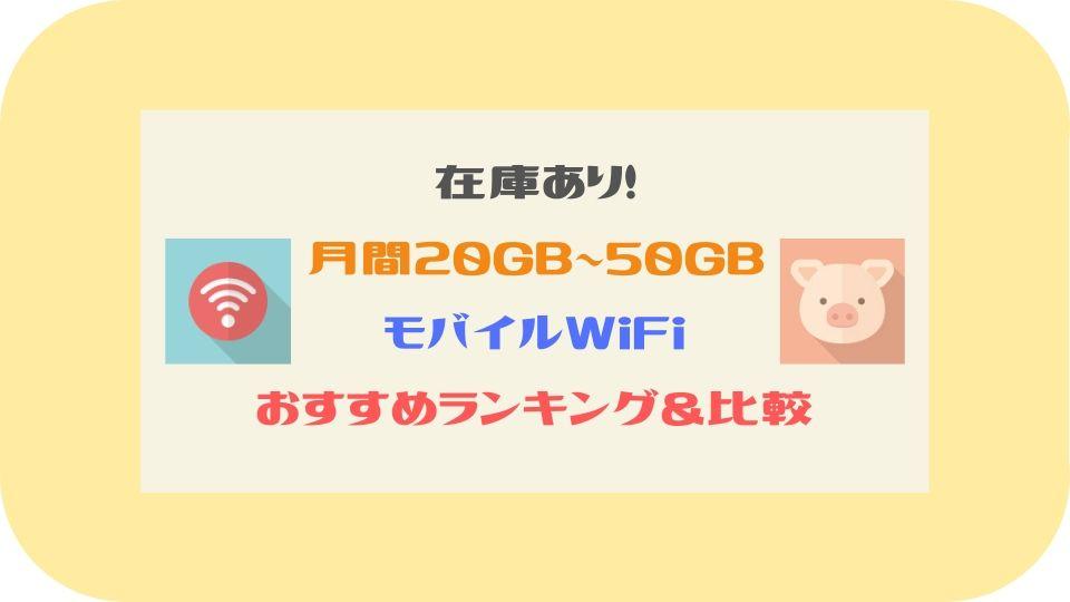 月間20GB〜50GBモバイルWiFiおすすめランキング&比較