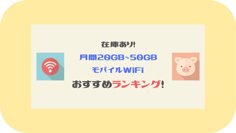 月間20GB〜50GBモバイルWiFiおすすめランキング