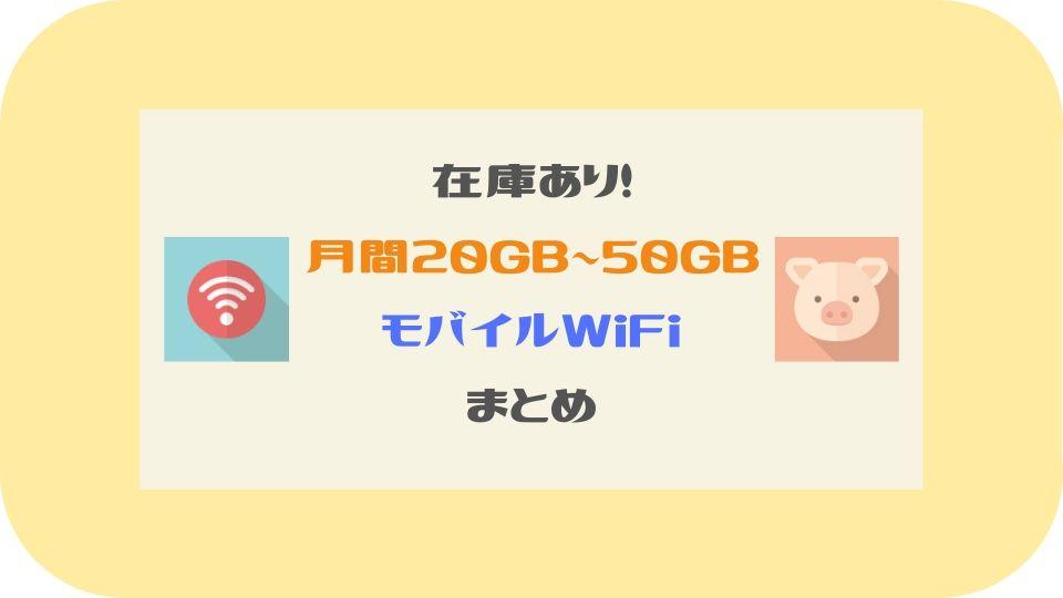 月間20GB〜50GBモバイルWiFiまとめ