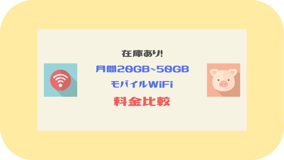 月間20GB〜50GBモバイルWiFi料金比較